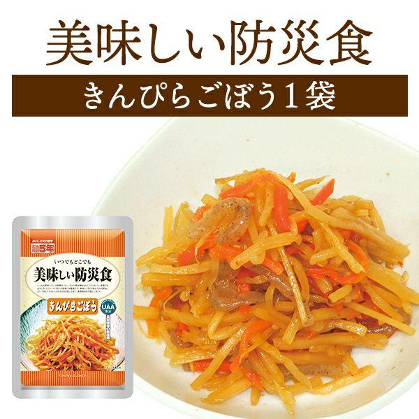 美味しい防災食 きんぴらごぼう (常温賞味期限5年)