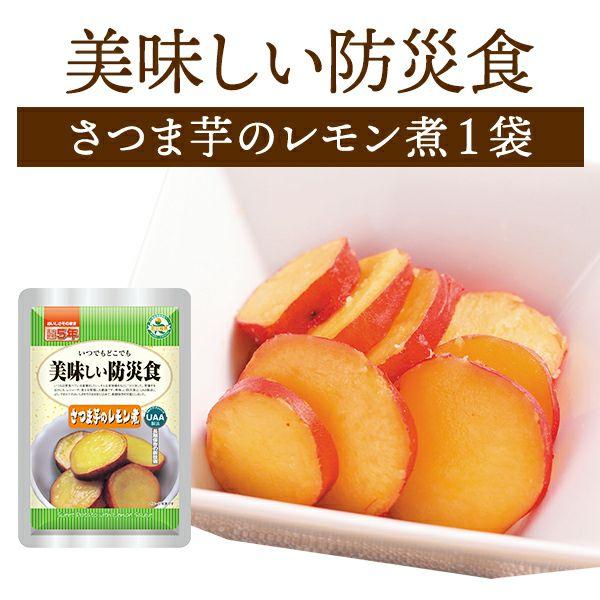 美味しい防災食 さつま芋のレモン煮 (常温賞味期限5年)