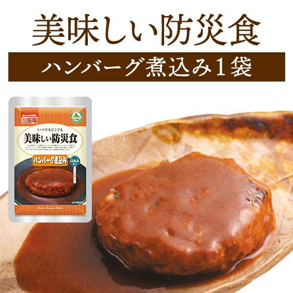 美味しい防災食 ハンバーグ煮込み (常温賞味期限5年)