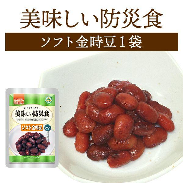 美味しい防災食 ソフト金時豆 (常温賞味期限5年)