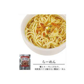 美味しい防災食 ラーメン (常温賞味期限5年)