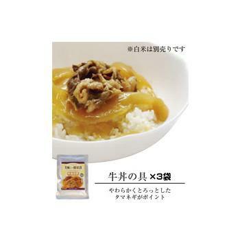 美味しい防災食 牛丼の具 3袋 (常温賞味期限5年)