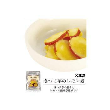 美味しい防災食 さつま芋のレモン煮 3袋 (常温賞味期限5年)