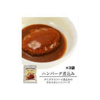 美味しい防災食 ハンバーグ煮込み 3袋 (常温賞味期限5年)