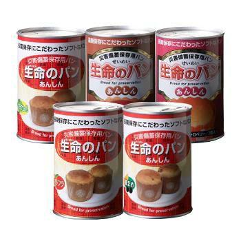 生命のパン あんしん 全種類セット 5缶