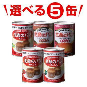 パンですよ!&生命のパンから選べる5缶
