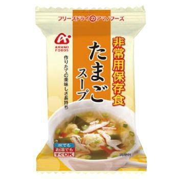 たまごスープ(1食分)(賞味期限5年)50セット入 [2129]