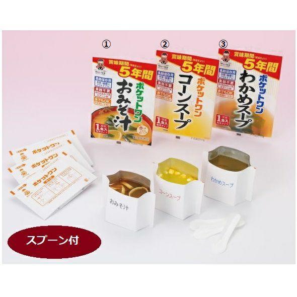 ポケットワンみそ汁(1食入) (賞味期限5年) 60セット入 [2121]