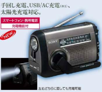 手回し充電ラジオ 〈ICF-B99〉ソーラーパネル付 [3275]