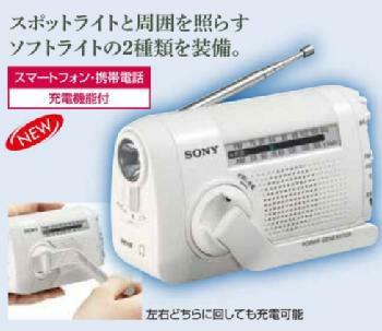 手回し充電ラジオ 〈ICF-B09W〉 [3265]