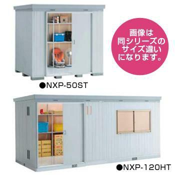 イナバ断熱材付物置 NXP-60ST [6422]