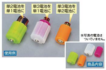 乾電池スぺーサー〈カネたん〉 2セット1組 [3360]