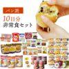 10日分食糧備蓄セット(パン派) (高賀の森水orエコアクアとセット購入可能)