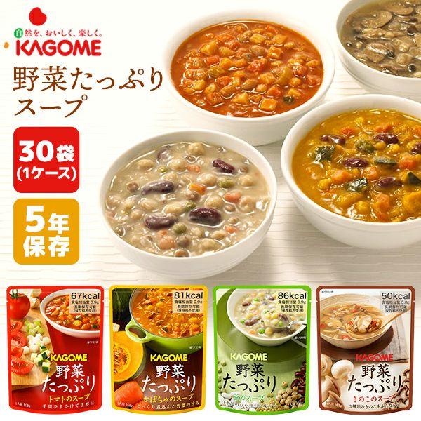 野菜たっぷりスープ (賞味期限3年6ヶ月)  30袋 [2372、2374、2376、2378]