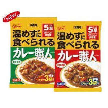 常備用カレー職人 170g(1食分)×3袋入 (賞味期限5年) 10袋 [2617・2627]
