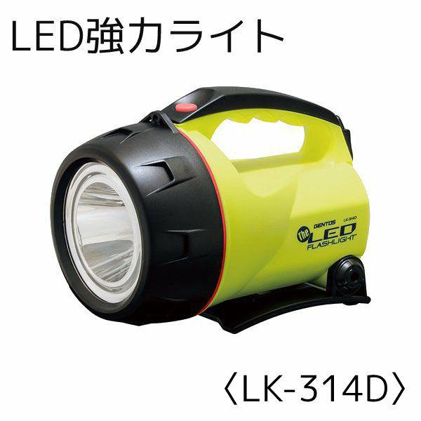 LED強力ライト <LK-214D> [3168]