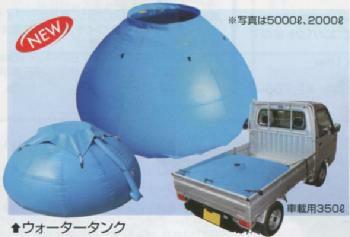 ウォータータンク 2000L [4327]