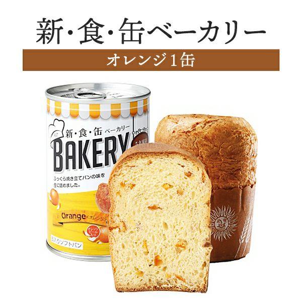新・食・缶BAKERY【オレンジ】