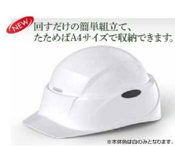 防災用ヘルメット<Crubo>[7004]