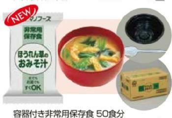 ほうれん草のみそ汁(50食分)(賞味期限5年)[2108]
