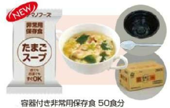 たまごスープ(50食分)(賞味期限5年)[2109]