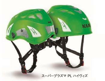 スーパープラズマPL ハイヴィズ [KK0050]