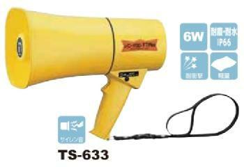 タフPlusシリーズ TS-633