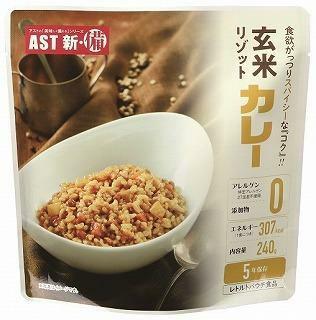 玄米リゾット カレー(アレルゲン27品目不使用)(賞味期限5年) 25食セット