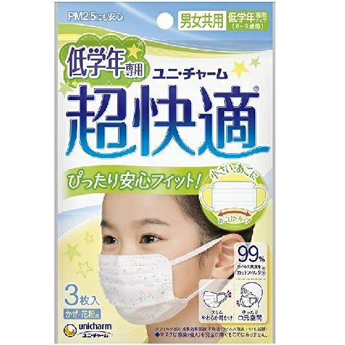 超快適マスク低学年専用タイプ(3枚入)