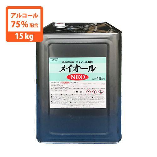 アルコール製剤 メイオール NEO 15kg 一斗缶