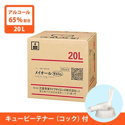 アルコール製剤 メイオールW65n 20L キュービーテナー(コック)付