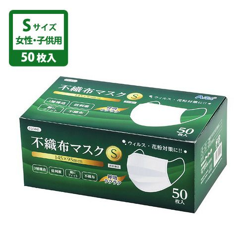 不織布フィットマスク(50枚入) S(女性・子供用)