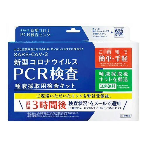 新型コロナウイルスPCR検査 唾液採取用検査キット 20個セット