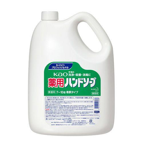 Kao薬用ハンドソープ 4.5L(7~10希釈タイプ)